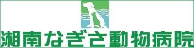 http://www.shonan-nagisa-ah.com
